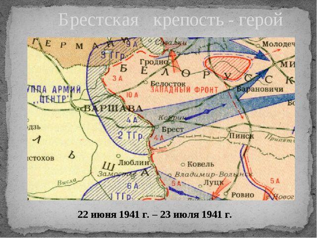 Брестская крепость - герой 22 июня 1941 г. – 23 июля 1941 г.