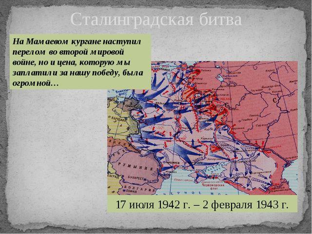 Сталинградская битва 17 июля 1942 г. – 2 февраля 1943 г. На Мамаевом кургане...