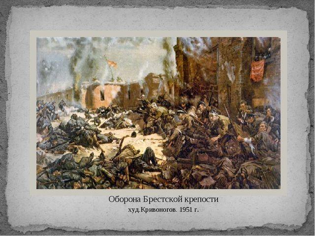Оборона Брестской крепости худ.Кривоногов. 1951 г.
