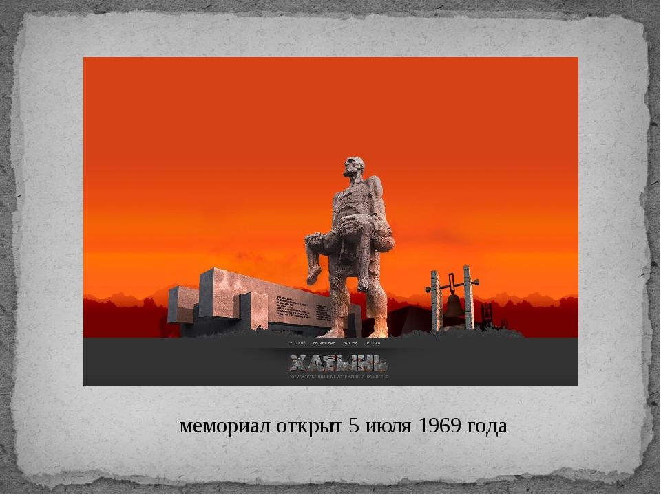 мемориал открыт 5 июля 1969 года