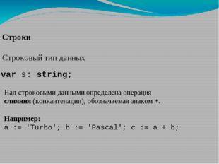 Строки Строковый тип данных var s: string; Над строковыми данными определена