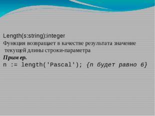 Length(s:string):integer Функция возвращает в качестве результата значение те