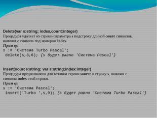 Delete(var s:string; index,count:integer) Процедура удаляет из строки-парамет