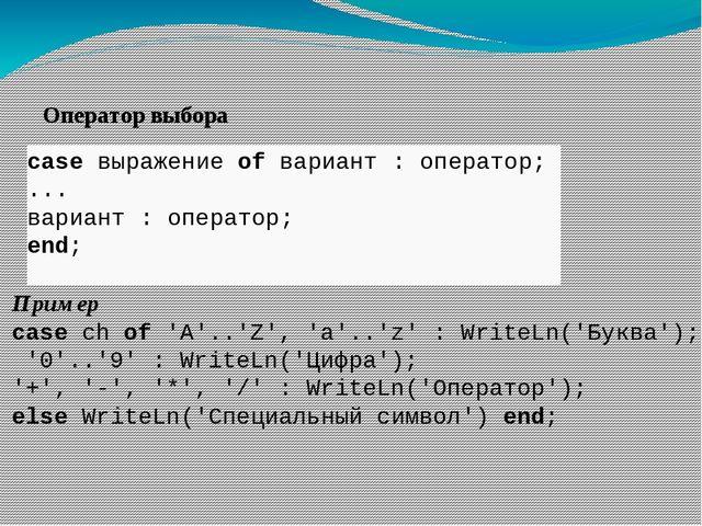Оператор выбора case выражение of вариант : оператор; ... вариант : оператор;...