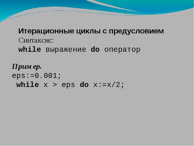 Итерационные циклы с предусловием Синтаксис: while выражение do оператор Прим...