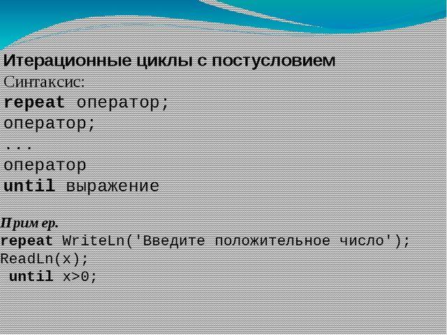 Итерационные циклы с постусловием Синтаксис: repeat оператор; оператор; ... о...