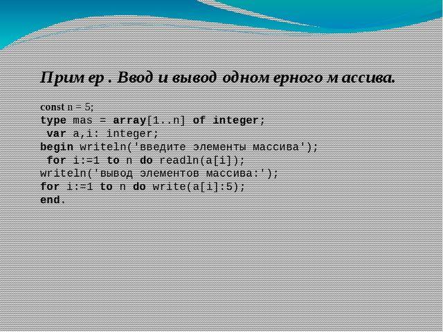 Пример . Ввод и вывод одномерного массива. const n = 5; type mas = array[1..n...