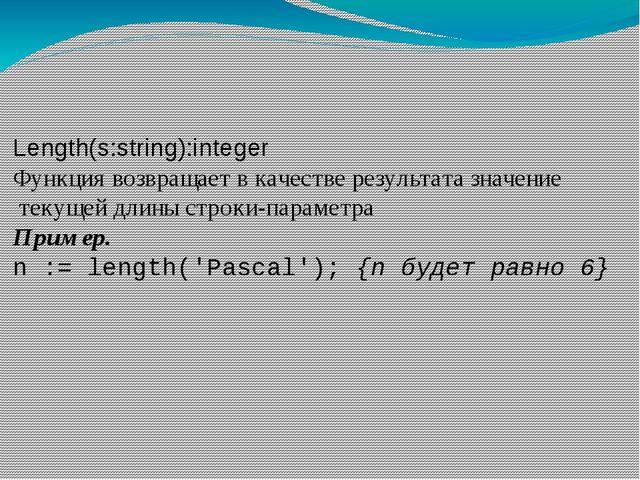 Length(s:string):integer Функция возвращает в качестве результата значение те...