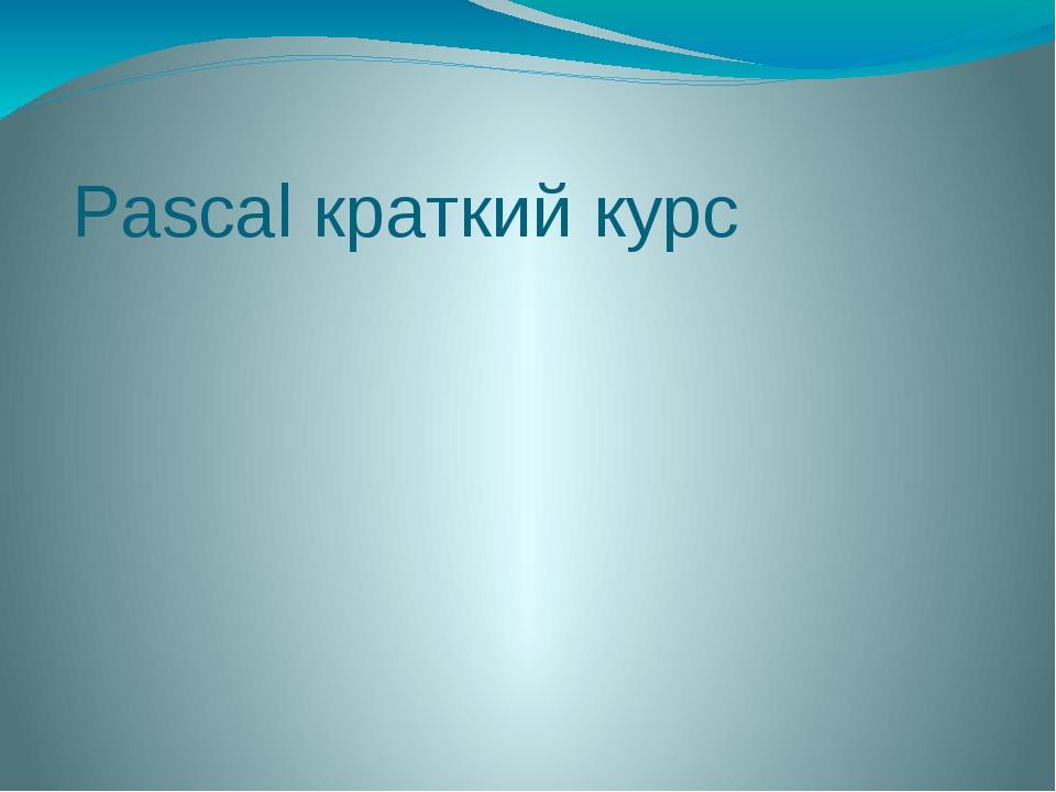 Pascal краткий курс