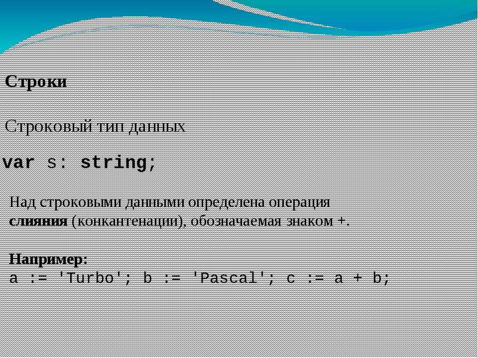 Строки Строковый тип данных var s: string; Над строковыми данными определена...