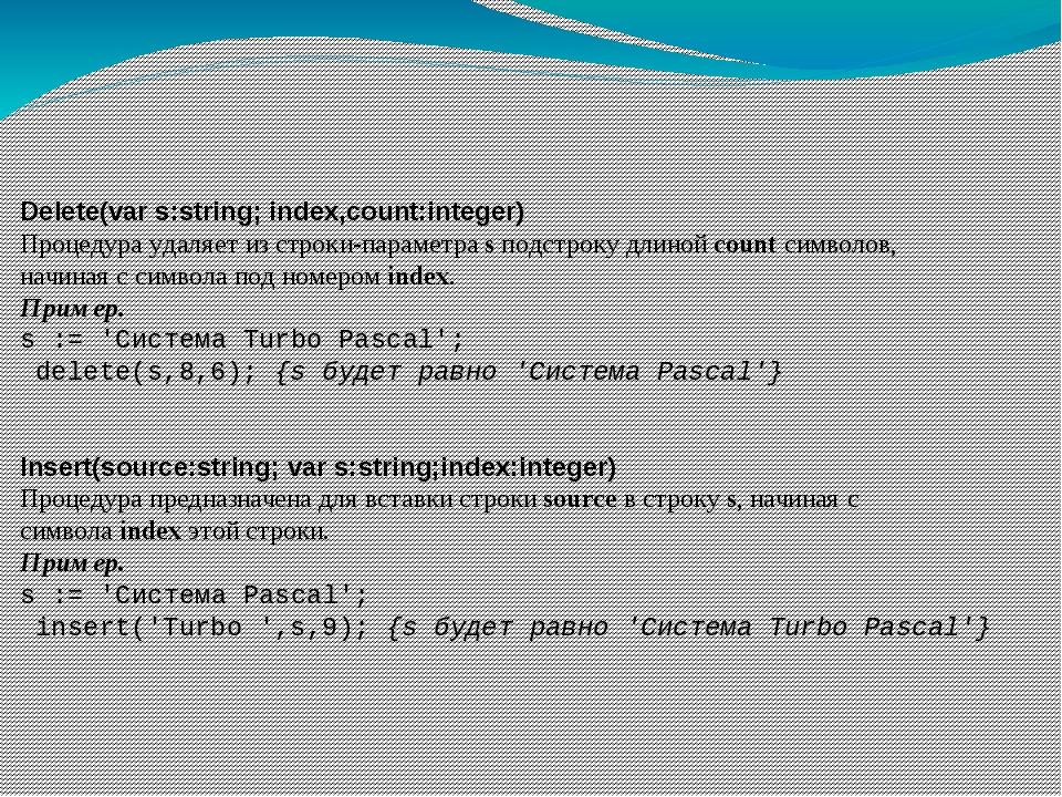 Delete(var s:string; index,count:integer) Процедура удаляет из строки-парамет...