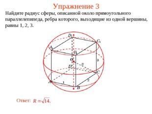 Упражнение 3 Найдите радиус сферы, описанной около прямоугольного параллелепи