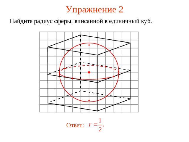 Упражнение 2 Найдите радиус сферы, вписанной в единичный куб.