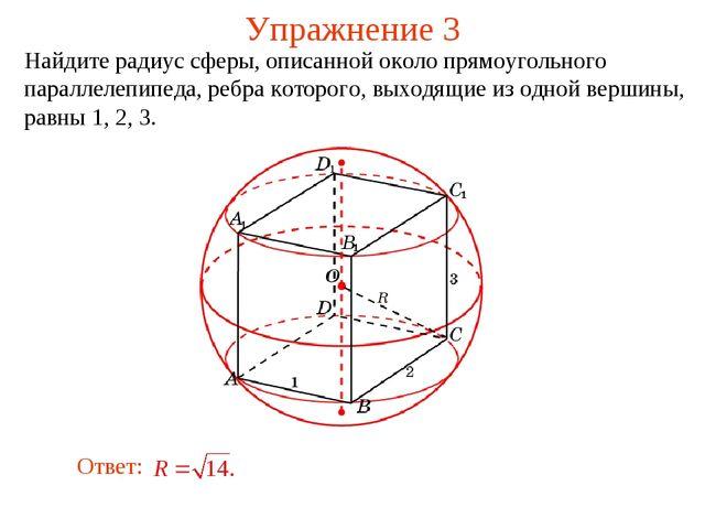 Упражнение 3 Найдите радиус сферы, описанной около прямоугольного параллелепи...