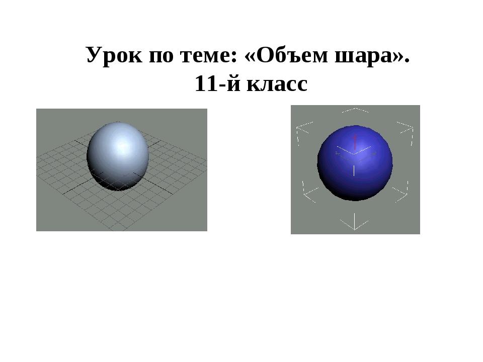 Урок по теме: «Объем шара». 11-й класс