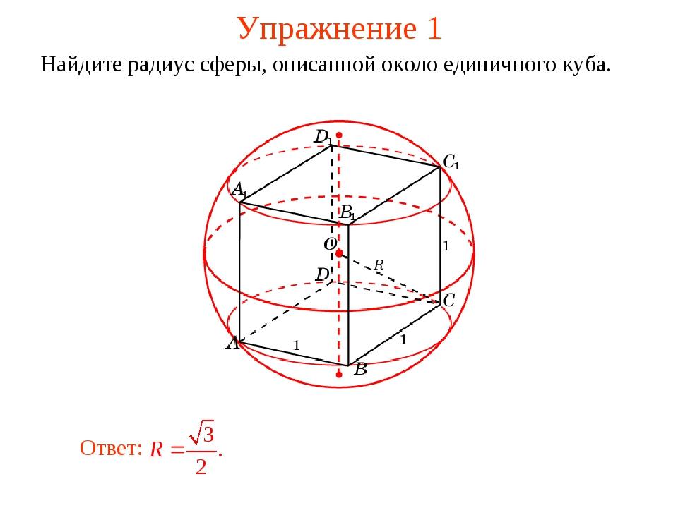 Упражнение 1 Найдите радиус сферы, описанной около единичного куба.