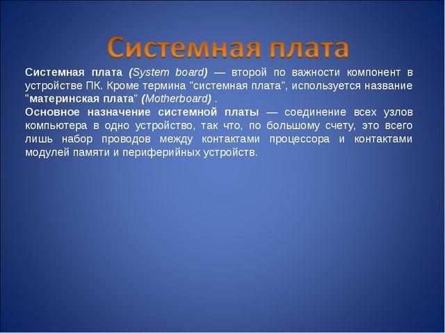 Системная плата (System board) — второй по важности компонент в устройстве ПК...