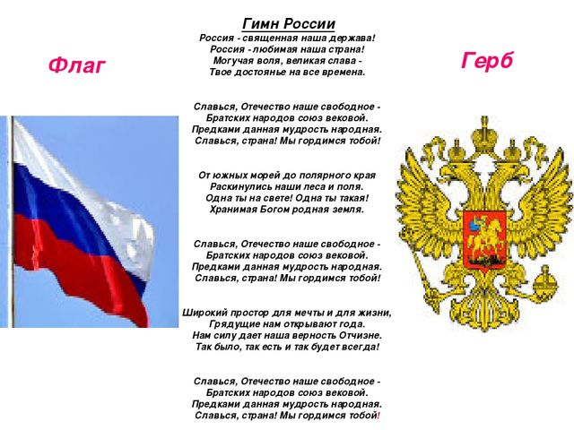 Гимн России Россия - священная наша держава! Россия - любимая наша страна! М...
