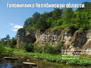 Презентация выполнена учителем географии МБОУ СОШ№30 Булычевой Г.И.