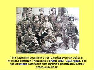 Эти названия возникли в честь побед русских войск в Италии, Германии и Франци