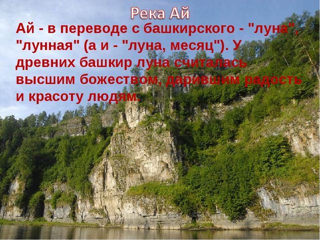 """Ай - в переводе с башкирского - """"луна"""", """"лунная"""" (а и - """"луна, месяц""""). У др..."""
