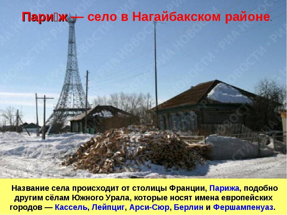 Пари́ж— село в Нагайбакском районе. Название села происходит от столицы Фран...