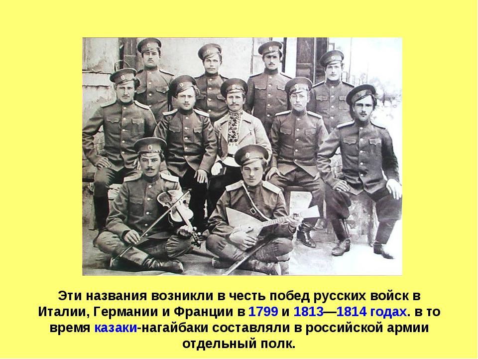 Эти названия возникли в честь побед русских войск в Италии, Германии и Франци...