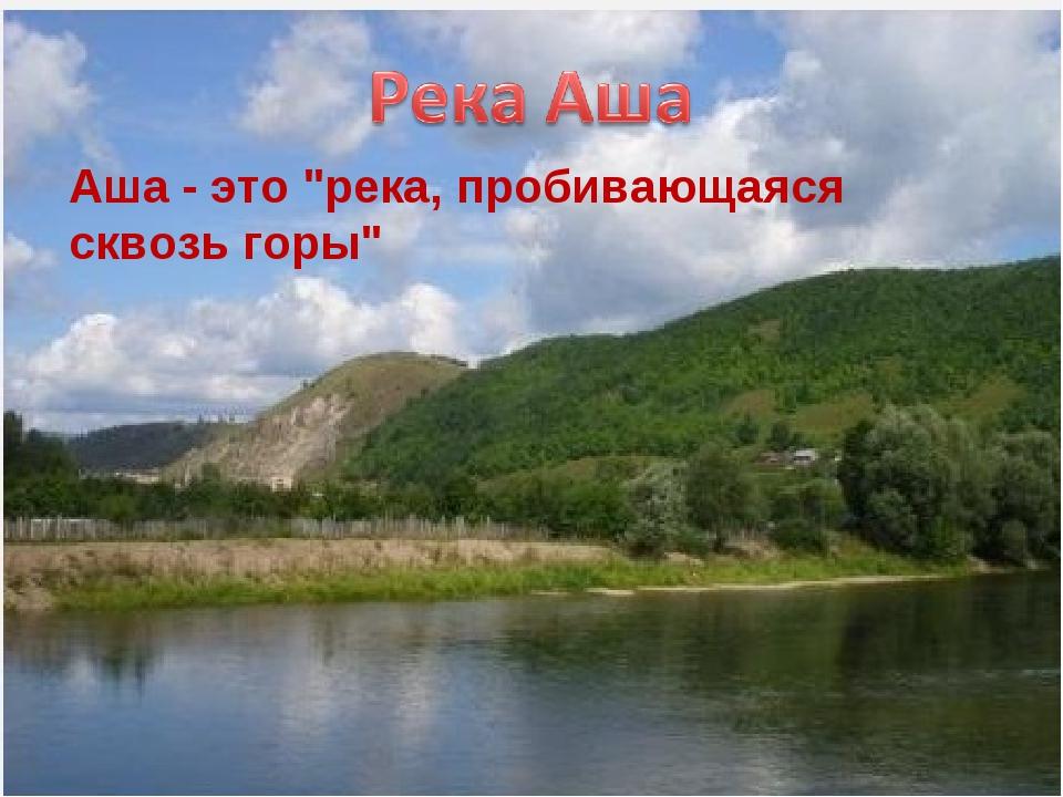 """Аша - это """"река, пробивающаяся сквозь горы"""""""
