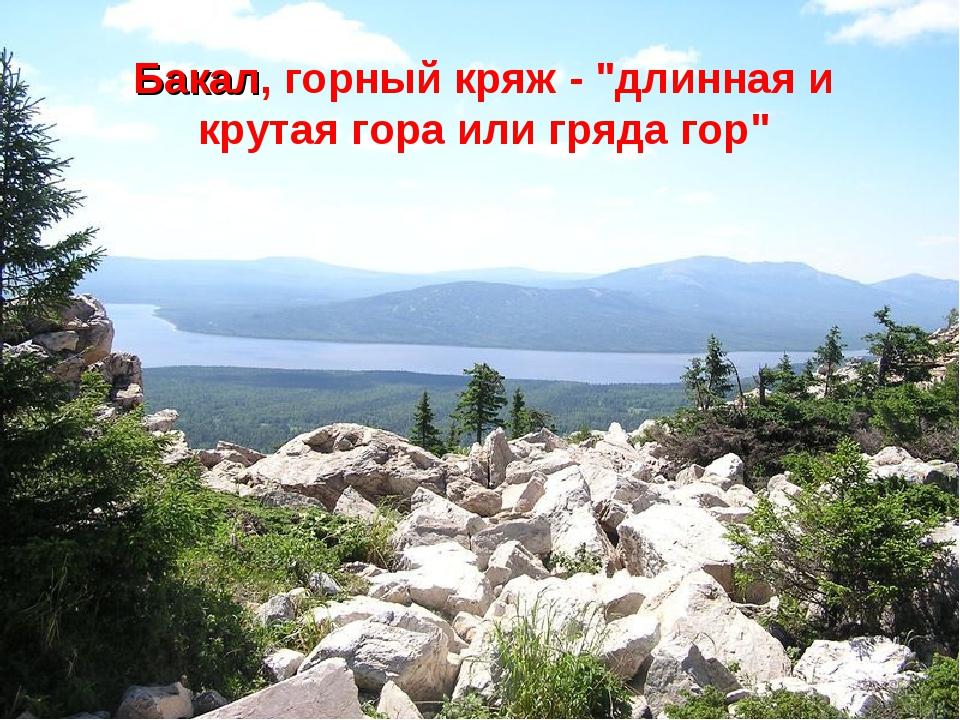 """Бакал, горный кряж - """"длинная и крутая гора или гряда гор"""""""