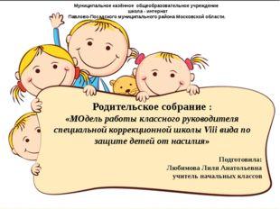 Подготовила: Любимова Лиля Анатольевна учитель начальных классов Муниципальн