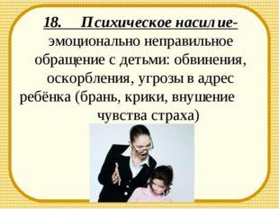 18. Психическое насилие- эмоционально неправильное обращение с детьми: обвине