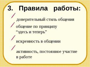 """3. Правила работы: доверительный стиль общения общение по принципу """"здесь и т"""