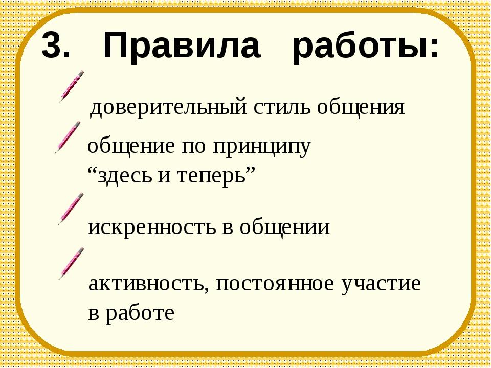 """3. Правила работы: доверительный стиль общения общение по принципу """"здесь и т..."""