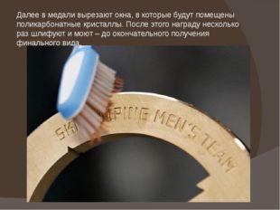 Далее в медали вырезают окна, в которые будут помещены поликарбонатные криста
