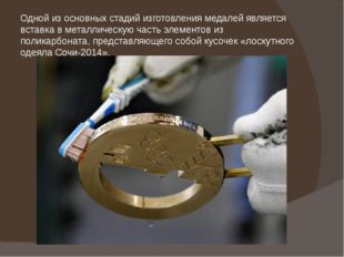 Одной из основных стадий изготовления медалей является вставка в металлическу