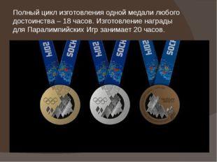 Полный цикл изготовления одной медали любого достоинства – 18 часов. Изготовл