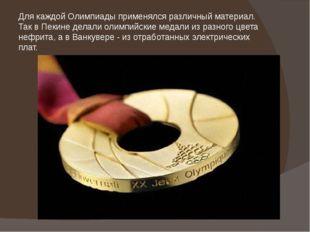 Для каждой Олимпиады применялся различный материал. Так в Пекине делали олимп