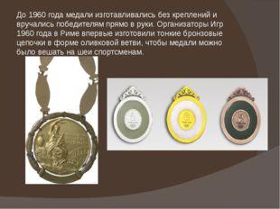 До 1960 года медали изготавливались без креплений и вручались победителям пря