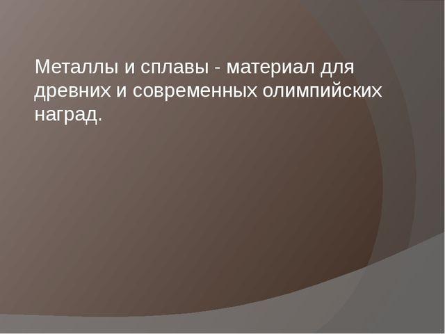Металлы и сплавы - материал для древних и современных олимпийских наград.