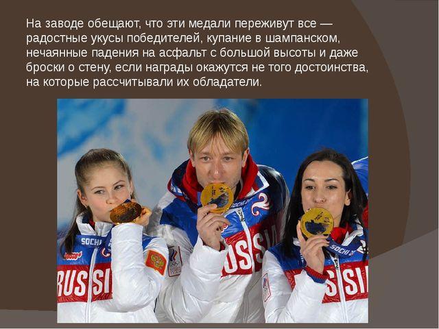 На заводе обещают, что эти медали переживут все — радостные укусы победителей...