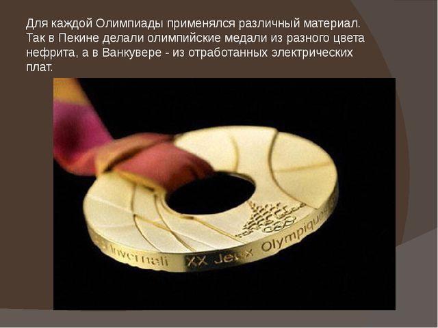 Для каждой Олимпиады применялся различный материал. Так в Пекине делали олимп...