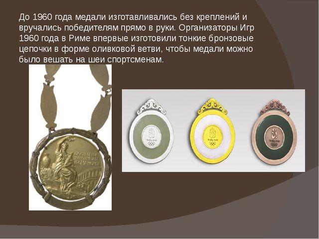 До 1960 года медали изготавливались без креплений и вручались победителям пря...