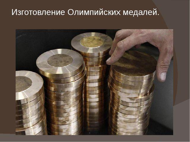 Изготовление Олимпийских медалей.
