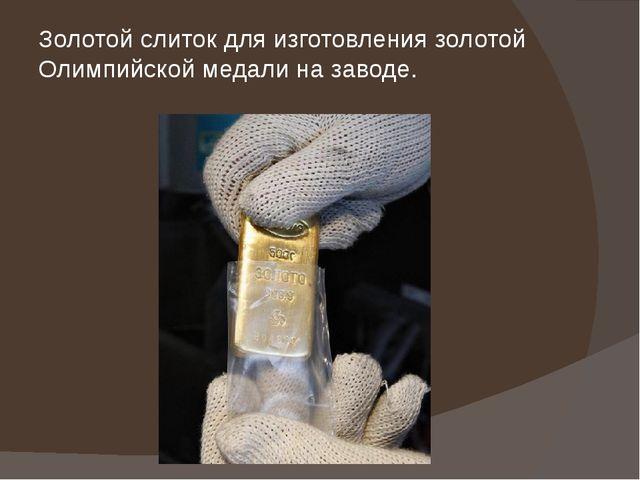 Золотой слиток для изготовления золотой Олимпийской медали на заводе.