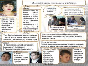 Кунакова Гульнар Естаевна учитель русского языка и литературы средней школы А