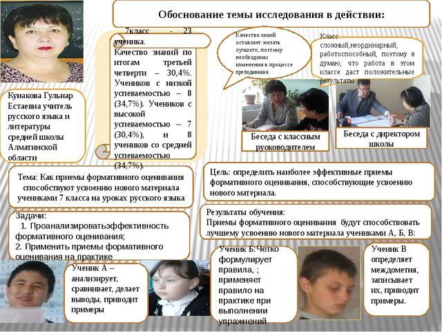 Кунакова Гульнар Естаевна учитель русского языка и литературы средней школы А...