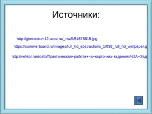 Источники: http://gimnasium12.ucoz.ru/_nw/9/54678815.jpg https://summerboard.