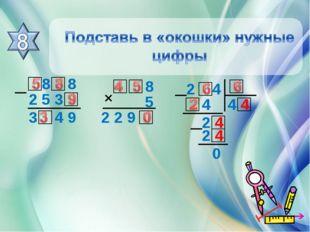 8 8 2 5 3 3 4 9 8 5 4 2 2 9 4 2 4 2 2 0 4 4 4