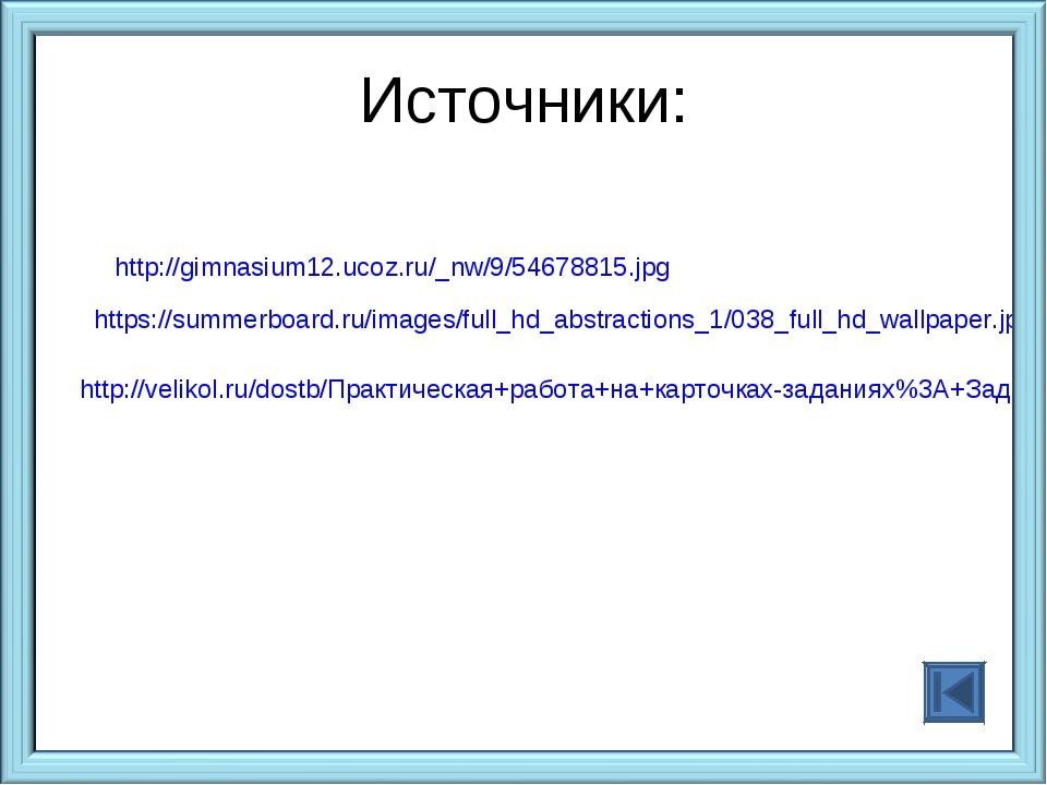 Источники: http://gimnasium12.ucoz.ru/_nw/9/54678815.jpg https://summerboard....