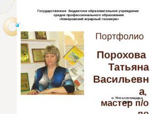 Портфолио Порохова Татьяна Васильевна, мастер п/о по профессии «Машинист доро